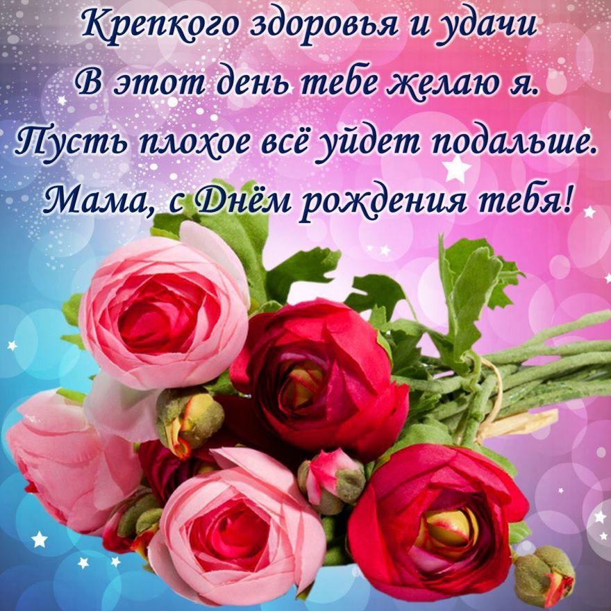 Маме 66 лет поздравления