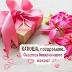 Катюша с днем рождения