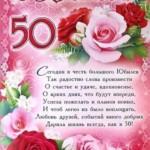 Поздравления с рождения женщине 50