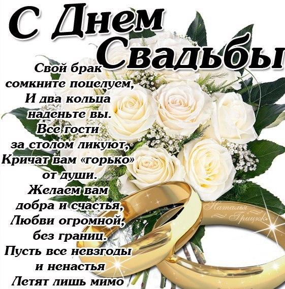 поздравление с днем свадьбы семь лет детям