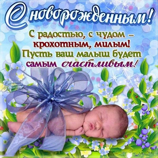 Поздравление с рождением сыночка для мамы смс