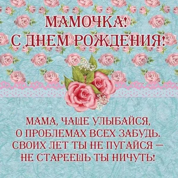 Слова поздравление с днем рождения маме