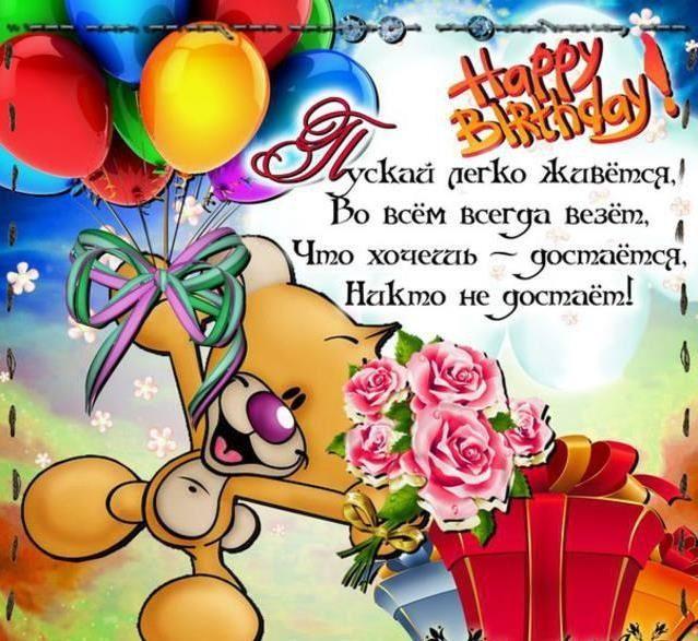 Смешные и прикольные поздравления в стихах с днем рождения