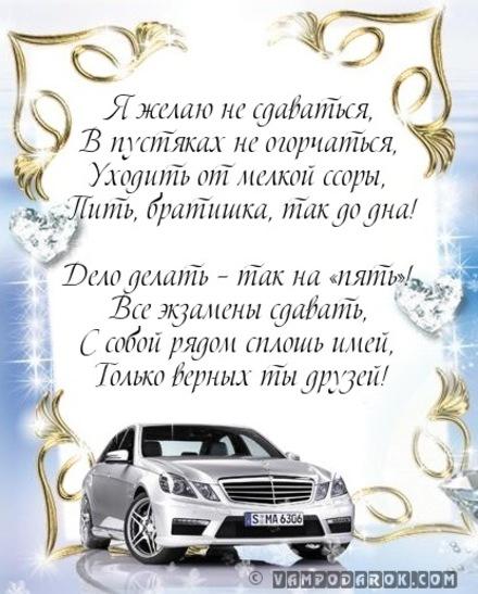 этой стихотворение с днем рождения двоюродному брату ноябрьске клиенты нового