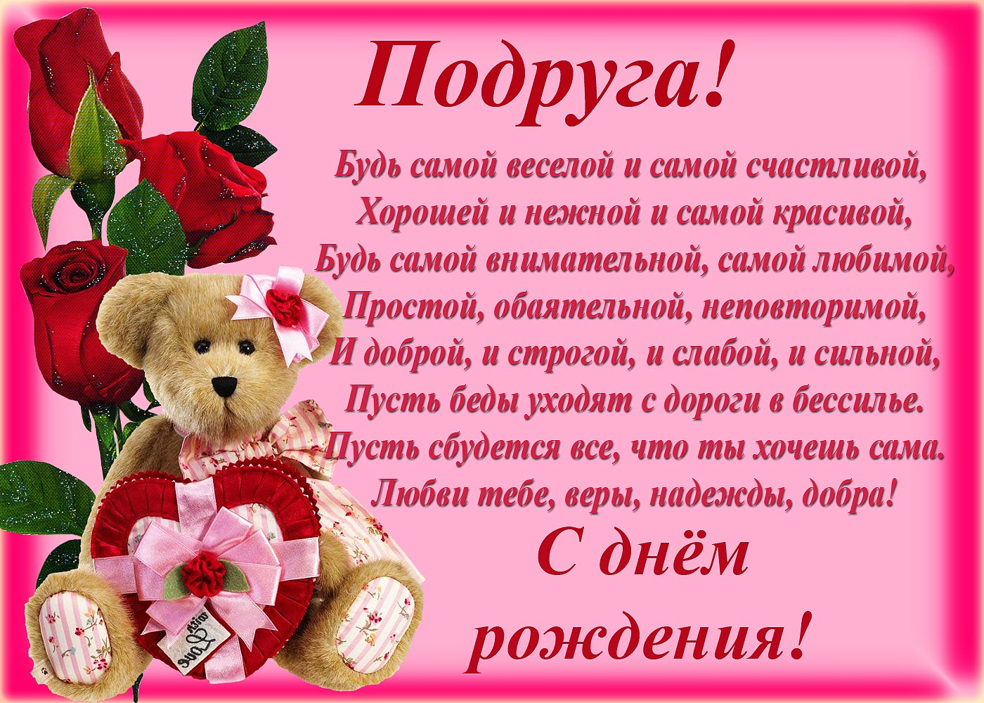 Поздравления с днем рождения для завистливой подруги