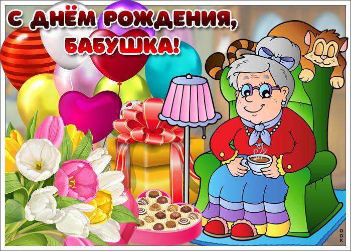 Красивые поздравления c днем рождения, бабушке родной