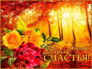 Поздравления с Днем Рождения человеку, родившемуся осенью
