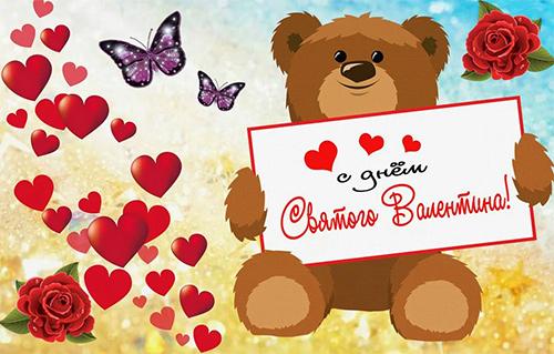 Стихотворения поздравления c Днем святого Валентина. День любви